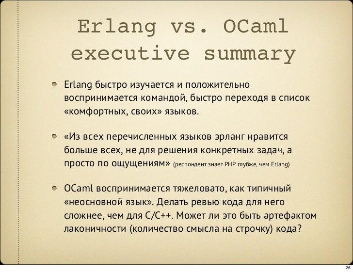 Erlang vs. OCaml  executive summary Erlang быстро изучается и положительно воспринимается командой, быстро переходя в спис...