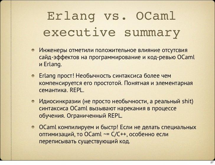 Erlang vs. OCaml  executive summary Инженеры отметили положительное влияние отсутсвия сайд-эффектов на программирование и ...