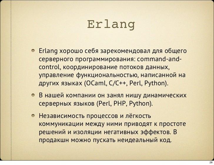 Erlang Erlang хорошо себя зарекомендовал для общего серверного программирования: command-and- control, координирование пот...