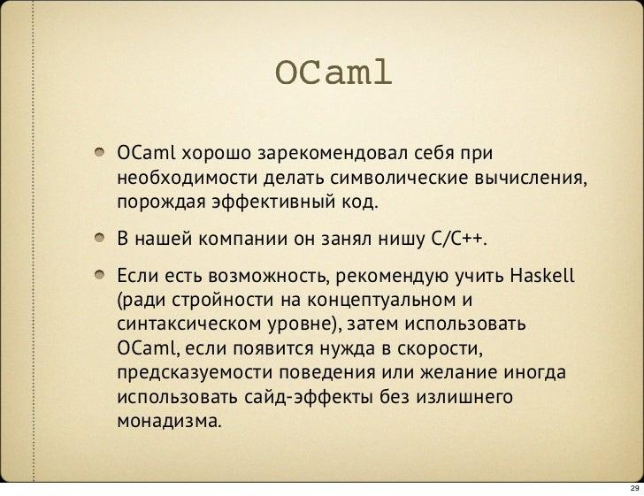 OCaml OCaml хорошо зарекомендовал себя при необходимости делать символические вычисления, порождая эффективный код. В наше...
