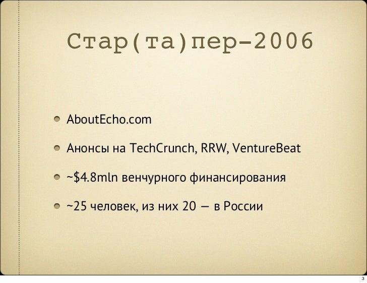 Стар(та)пер-2006  AboutEcho.com  Анонсы на TechCrunch, RRW, VentureBeat  ~$4.8mln венчурного финансирования  ~25 человек, ...