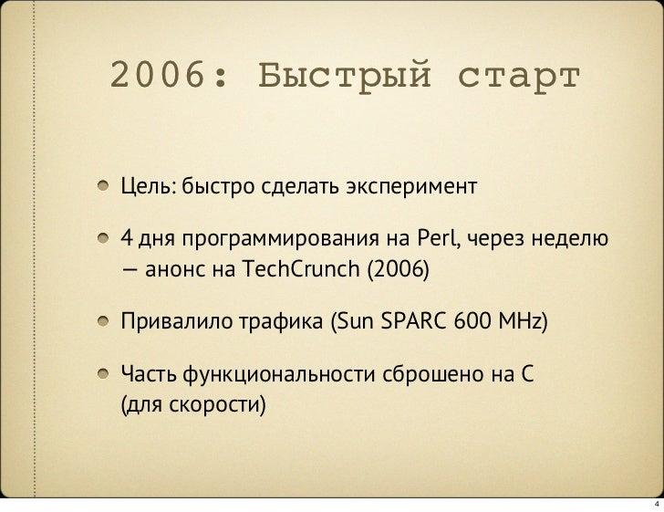 2006: Быстрый старт  Цель: быстро сделать эксперимент  4 дня программирования на Perl, через неделю —анонс на TechCrunch ...