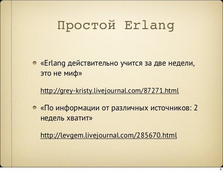 Простой Erlang  «Erlang действительно учится за две недели, это не миф»  http://grey-kristy.livejournal.com/87271.html  «П...