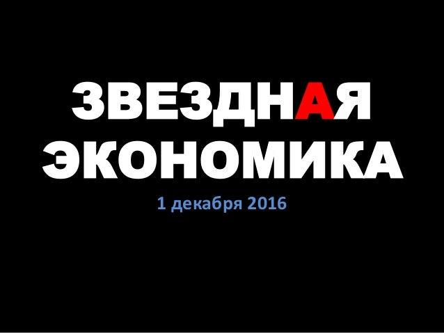ЗВЕЗДНАЯ ЭКОНОМИКА 1 декабря 2016
