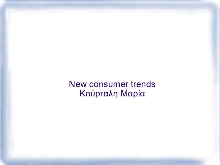 New consumer trends Kούρταλη Μαρία