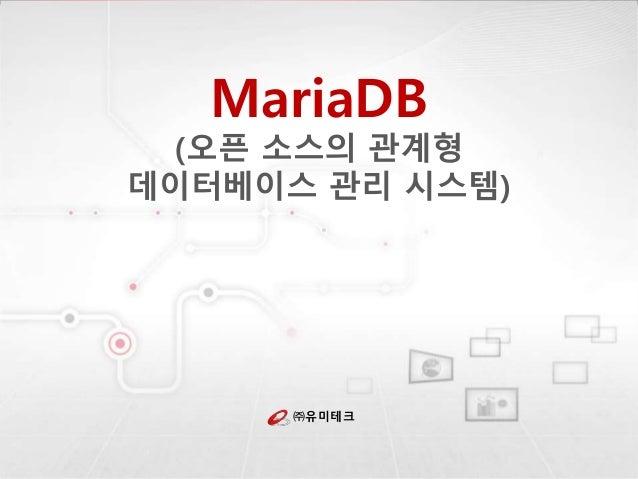 ㈜유미테크 MariaDB (오픈 소스의 관계형 데이터베이스 관리 시스템)