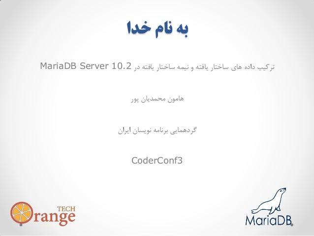 خدا نام به ترکیةدر ِیافت ساختار ًِیو ٍ ِیافت ساختار ّای ُدادMariaDB Server 10.2 پَر هحوذیاى ...