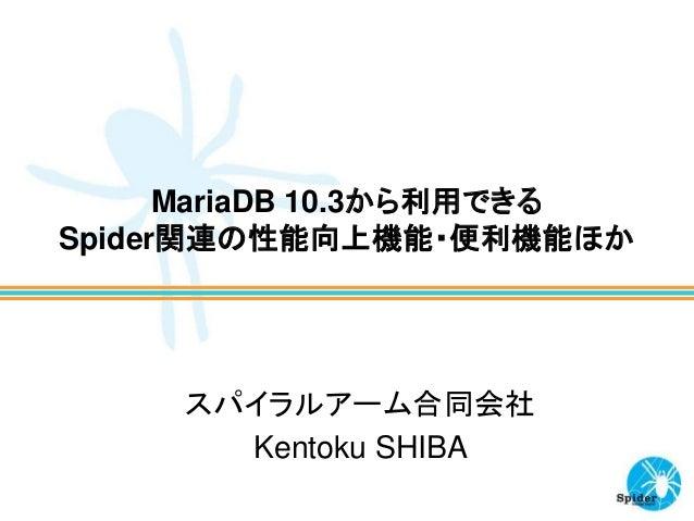 MariaDB 10.3から利用できる Spider関連の性能向上機能・便利機能ほか スパイラルアーム合同会社 Kentoku SHIBA
