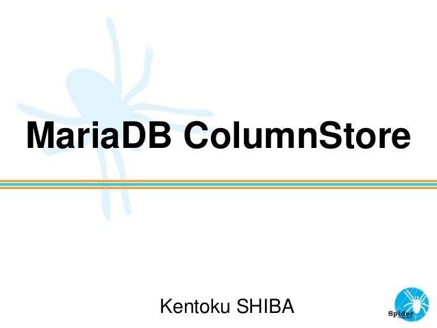 MariaDB ColumnStore Kentoku SHIBA