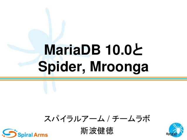 MariaDB 10.0と Spider, Mroonga  スパイラルアーム / チームラボ 斯波健徳