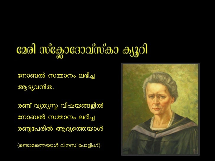 Marie Curie Slide 3