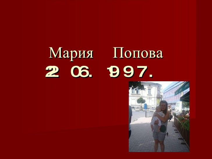 Мария Попова 22.06.1997.