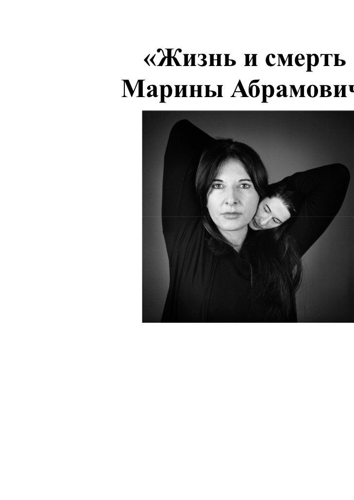 «Жизнь и смертьМарины Абрамович»