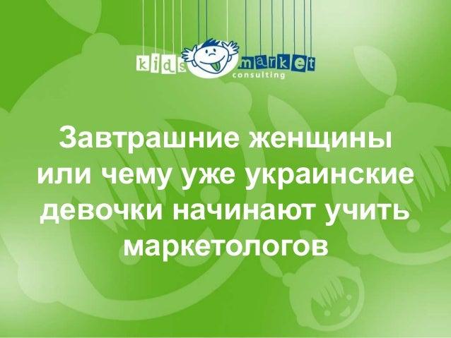 Завтрашние женщины или чему уже украинские девочки начинают учить маркетологов