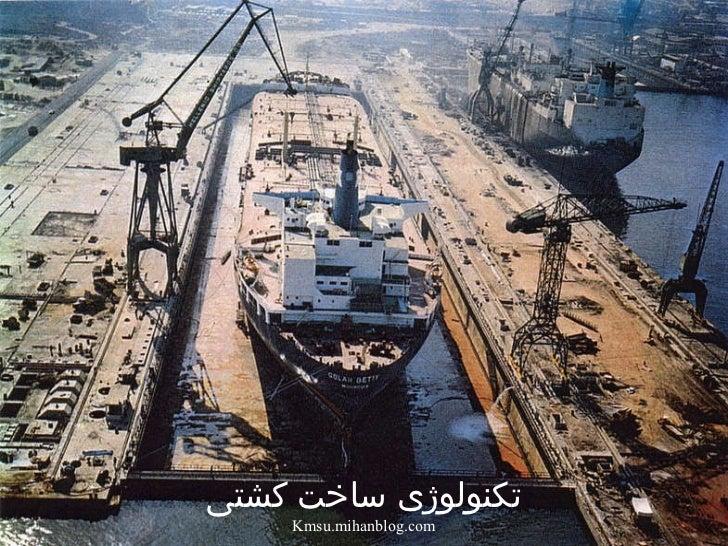 تکنولوژی ساخت کشتی Kmsu.mihanblog.com