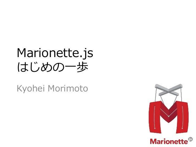 Marionette.js はじめの一歩 Kyohei Morimoto
