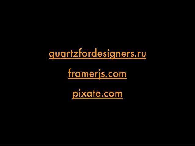 quartzfordesigners.ru  framerjs.com  pixate.com