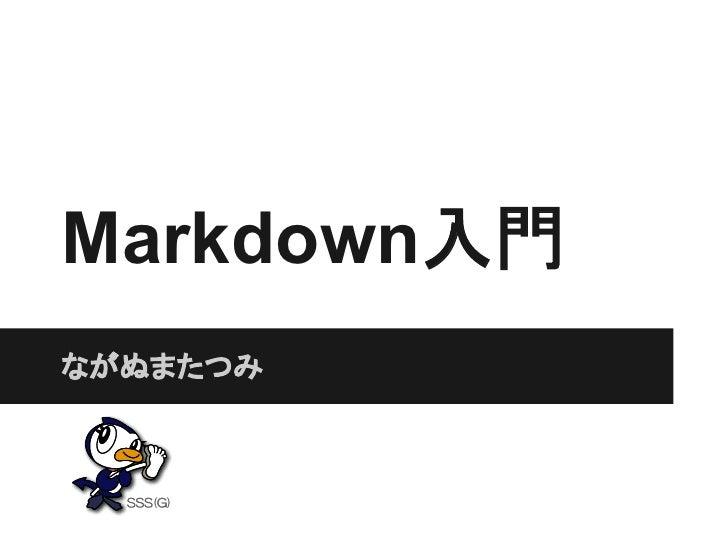 Markdown入門ながぬまたつみ