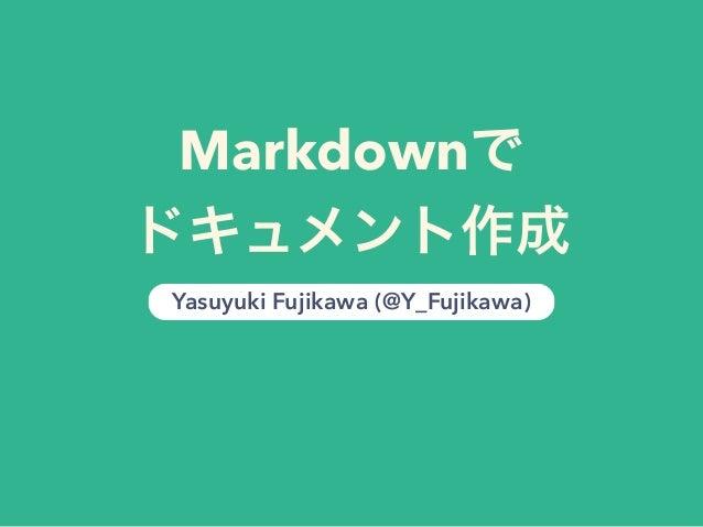 Markdownで ドキュメント作成 Yasuyuki Fujikawa (@Y_Fujikawa)
