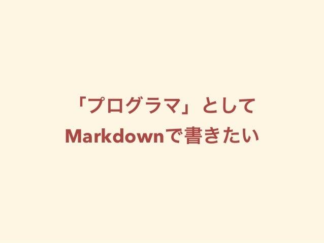 「プログラマ」として Markdownで書きたい