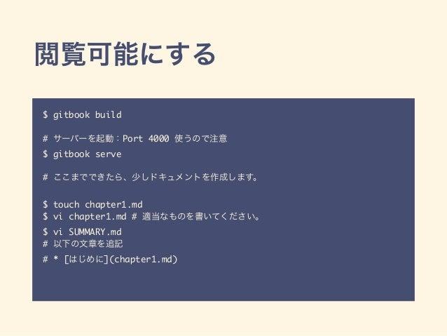 閲覧可能にする $ gitbook build # サーバーを起動:Port 4000 使うので注意 $ gitbook serve # ここまでできたら、少しドキュメントを作成します。 $ touch chapter1.md $ vi cha...