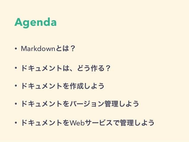 Markdownでドキュメント作成 Slide 2