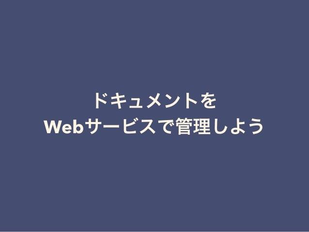 ドキュメントを Webサービスで管理しよう