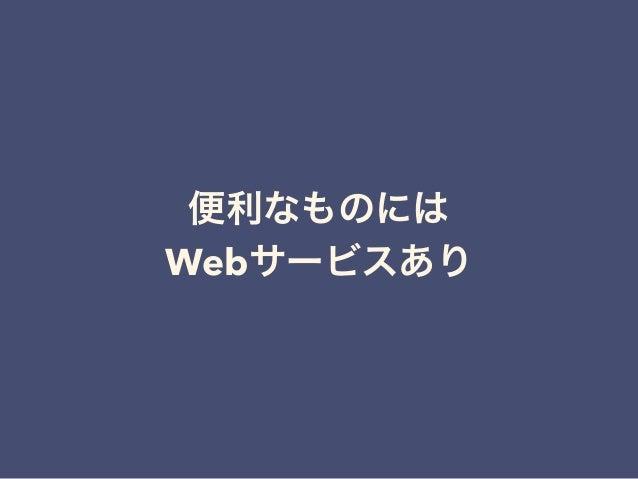 便利なものには Webサービスあり