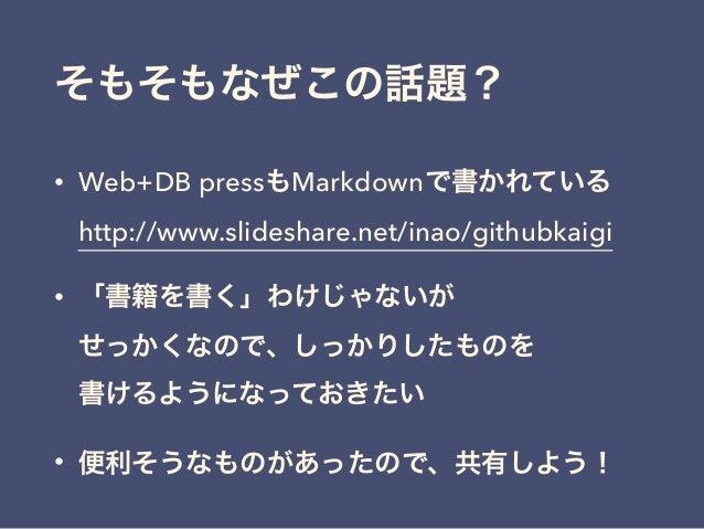 Markdownでドキュメント作成 Slide 3