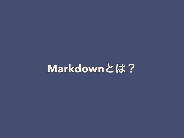 Markdownとは?