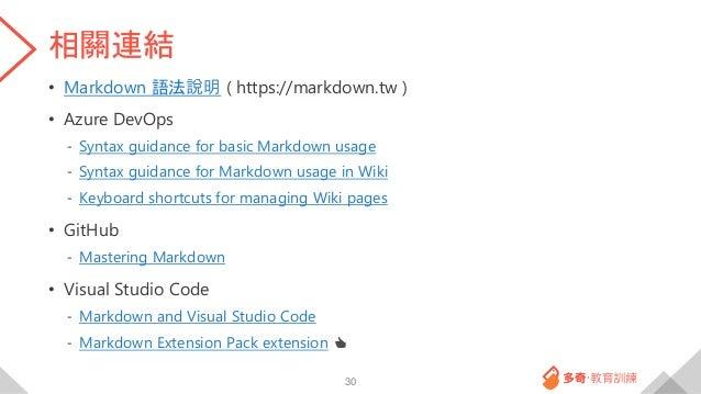 你一定不能不知道的 Markdown 寫作技巧