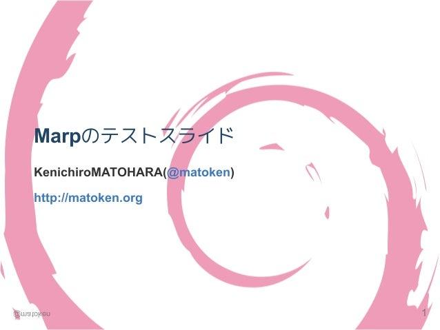 Marpのテストスライド KenichiroMATOHARA(@matoken) http://matoken.org @matoken 1