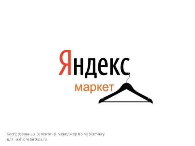 Беспрозванных Валентина, менеджер по маркетингудля Fashionstartups.ru