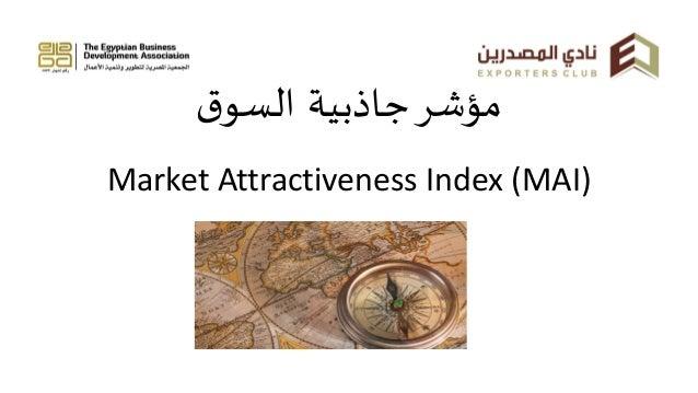 مؤشر جاذبية السوق  Market Attractiveness Index (MAI)