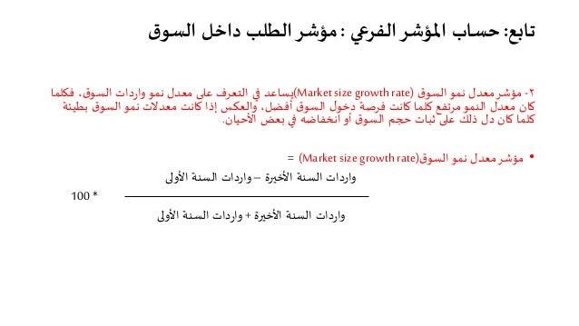 2 - رشؤم ومن لدعم قوسلا (Market size growth rate) يساعد في التعرف على معدل نمو واردات السوق، فكلما  كان معدل النمو مرتفع ك...