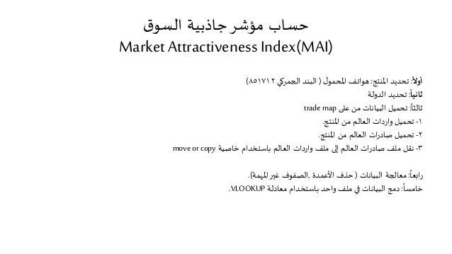 حساب مؤشر جاذبية السوق  Market Attractiveness Index(MAI)  ا  أولا: تحديد المنتج: هواتف المحمول ) البند الجمركي 851712 )  ا...