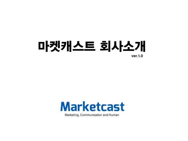 마켓캐스트 회사소개                                       ver.1.0  Marketing, Communication and Human