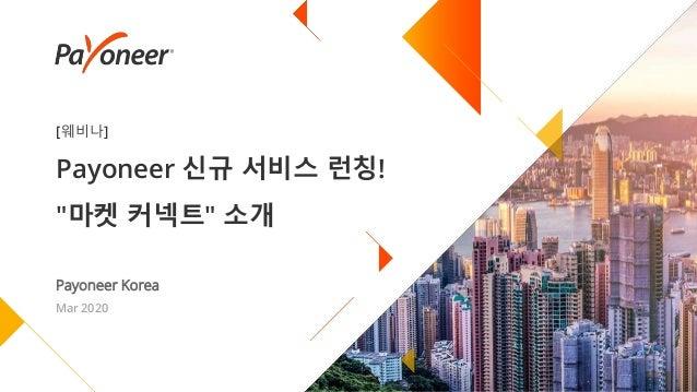 """[웨비나] Payoneer 신규 서비스 런칭! """"마켓 커넥트"""" 소개 Payoneer Korea Mar 2020"""