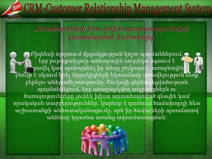 Հաճախորդների հետ փոխհարաբերությունների կառավարման համակարգ<br />Բիզնեսի ոլորտում մրցակցության կոշտ պայմաններում, <br />երբ...