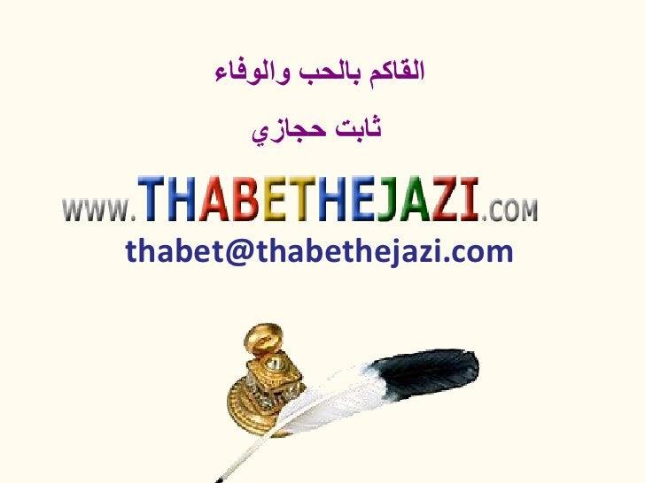 القاكم بالحب والوفاء        ثابت حجازيthabet@thabethejazi.com