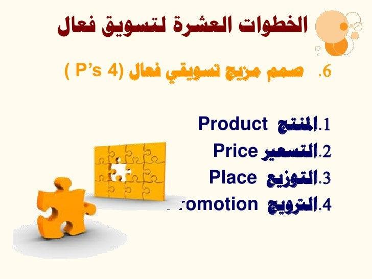 اخلؽٛاد اٌمششح ٌزغٛ٠ك فمبي6. صُّ ِض٠ح رغٛ٠مٟ فمبي (4 ) P's               1.ادلٕزح Product                2.اٌزغ...