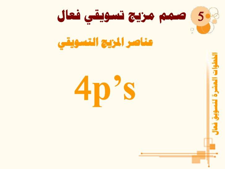5 صُّ ِض٠ح رغٛ٠مٟ فمبيلٕبصش ادلض٠ح اٌزغٛ٠مٟ                         اخلؽٛاد اٌمششح ٌزغٛ٠ك فمبي   4p's