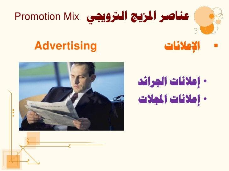 Promotion Mix   لٕبصش ادلض٠ح اٌرتٚجيٟ   Advertising                  اإللالٔبد                           ...