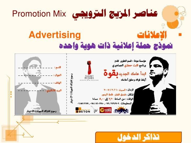 Promotion Mix   لٕبصش ادلض٠ح اٌرتٚجيٟ   Advertising                   اإللالٔبد                منٛرج محٍ...