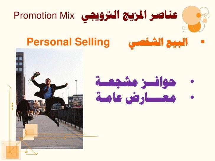 Promotion Mix   لٕبصش ادلض٠ح اٌرتٚجيٟ  Personal Selling        اٌج١ك اٌشخصٟ                      • زٛافـ...