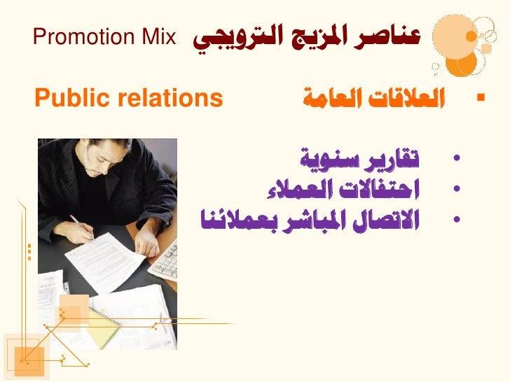 Promotion Mix   لٕبصش ادلض٠ح اٌرتٚجيٟPublic relations           اٌماللبد اٌمبِخ                          ...