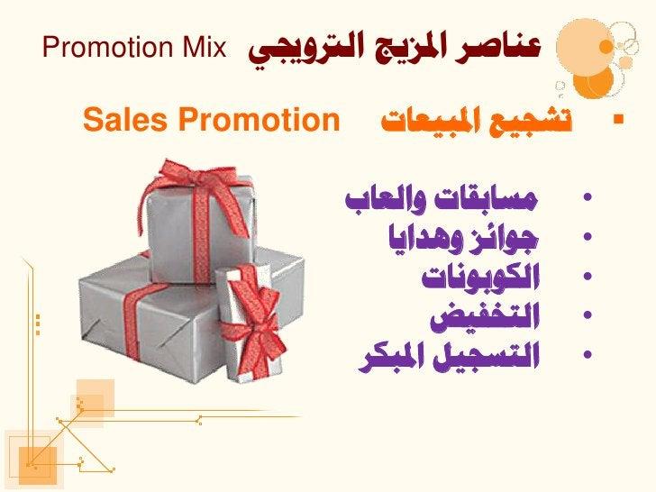 Promotion Mix   لٕبصش ادلض٠ح اٌرتٚجيٟ  Sales Promotion        رشد١ك ادلج١مبد                             ...