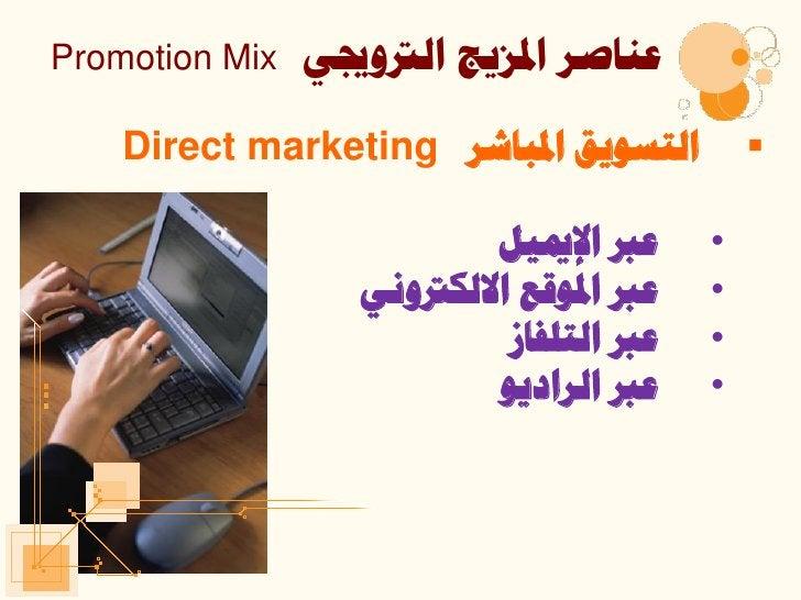Promotion Mix   لٕبصش ادلض٠ح اٌرتٚجيٟ    اٌزغٛ٠ك ادلجبشش Direct marketing                                  ...