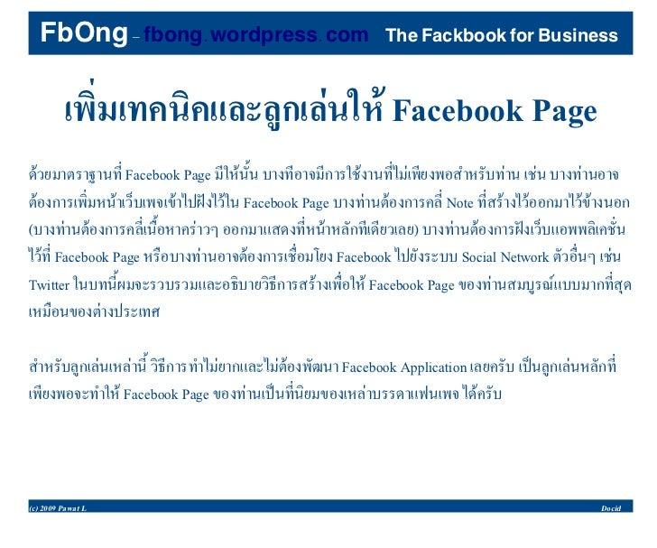 "FbOng - fbong.wordpress.com                              The Fackbook for Business             !""#$%!&'(#')*+*,-!*.(/01 Fa..."