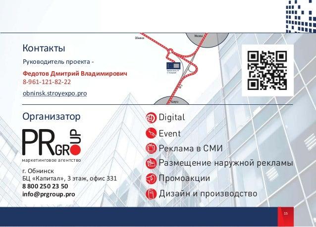 15 Организатор маркетинговое агентство г. Обнинск БЦ «Капитал», 3 этаж, офис 331 8 800 250 23 50 info@prgroup.pro Промоакц...